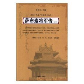 全新正版图书 萨布素将军传 傅英仁讲述 吉林人民出版社 9787206054709 蓝生文化