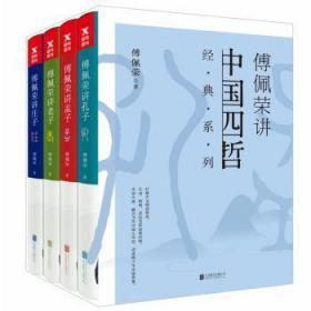 全新正版图书 傅佩荣讲中国四哲 傅佩荣 北京联合出版有限公司 9787559636119 蓝生文化