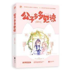 全新正版图书 公子多多见谅  宣蓝田 江苏凤凰文艺出版社 9787559435354 蓝生文化