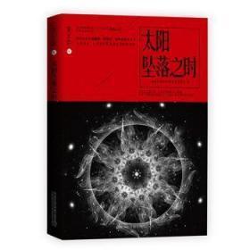 全新正版图书 太阳坠落之时  全球华语科幻星云奖组委会 万卷出版公司 9787547051818 蓝生文化
