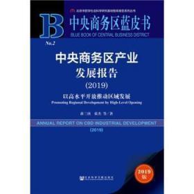 全新正版图书 中央商务区产业发展报告(2019)  蒋三庚 张杰 社会科学文献出版社 9787520153485 蓝生文化