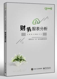 全新正版图书 财务报表分析/陶红  陶红 电子工业出版社 9787121372971 蓝生文化