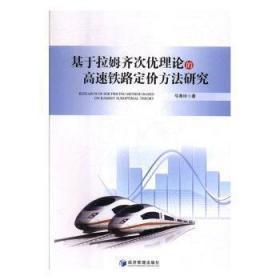 全新正版图书 基于拉姆齐次优理论的高速铁路定价方法研究 弓秀玲 经济管理出版社 9787509667668 蓝生文化