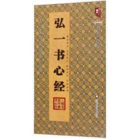 全新正版图书 弘一书心经 班志铭 黑龙江美术出版社 9787559344038 蓝生文化