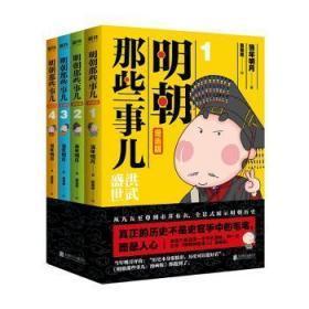 全新正版图书 明朝那些事儿 漫画版 1-4册 当年明月著 _ 狐周周绘 北京联合出版有限公司 9787559632401 蓝生文化