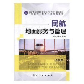全新正版图书 民航地面服务与管理 郑莉萍,赵雅主编 航空工业出版社 9787516519301 蓝生文化