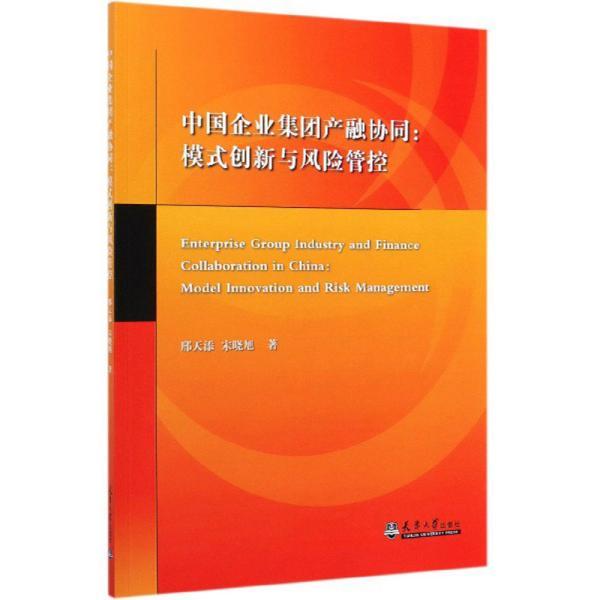 中国企业集团产融协同:模式创新与风险管控