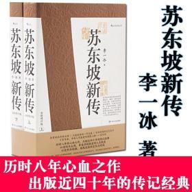 《苏东坡新传》绝版图书
