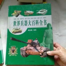 世界兵器大百科全书:第五卷
