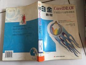 CorelDRAW平面设计专业特训教程