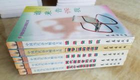 """中国当代杂文精品文库:""""老爷""""说的没错、羡慕家有悍妻、我为什么喜欢听假话、谁来告诉我 、两代腐败者的比较(全五册)"""