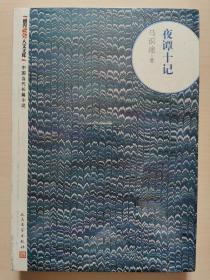 朝内166人文文库·中国当代长篇小说:夜谭十记