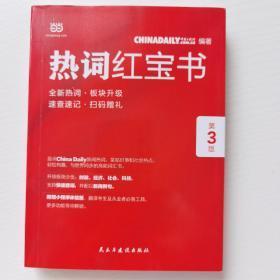 ChinaDaily  热词红宝书(第3版)2019年特别版