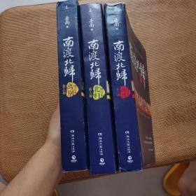 南渡北归.南渡+北归+离别 全3册(增订版)