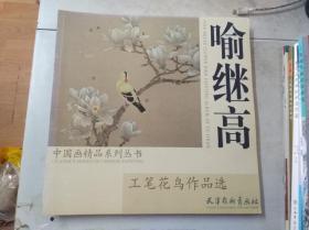 喻继高工笔花鸟作品选——中国画精品系列丛书