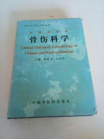 中西医临床骨伤科学(精装本)