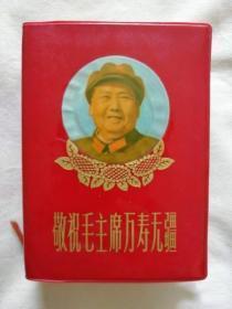 读报手册—敬祝毛主席万寿无疆(64开红塑皮装 全彩毛像12幅没有林像林题书后附地图)