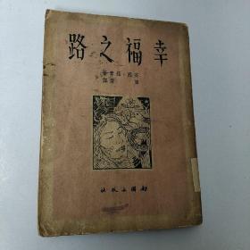 傅雷译《幸福之路》初版贰仟册