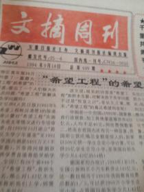 文摘周刊1994-9-18