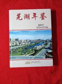芜湖年鉴2017(精装16开)