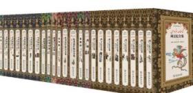 汉译波斯经典文库(10种,23册)