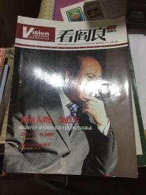 陕西稀有创刊号---    看阎良创刊号