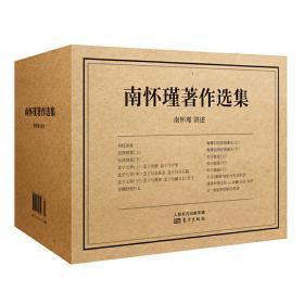 南怀瑾著作选集(共15卷盒装)  南怀瑾讲述  东方出版社定价698元  平装