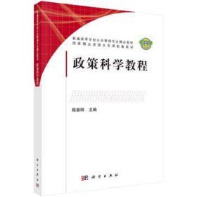政策科学教程陈振明科学出版社9787030434135政策科学教程 陈振明 科学出版社
