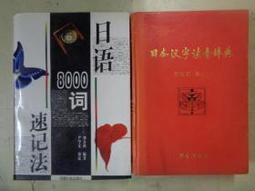 《日语8000词速记法》《日本汉字读音辞典》【2册合售】