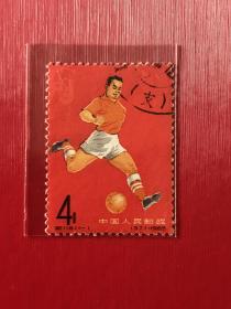 """纪116《中华人民共和国第二届全国运动会》信销散邮票11-1""""足球"""""""