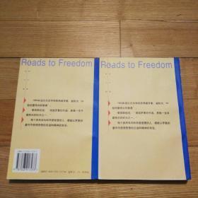 自由之路(上、下)基本全新