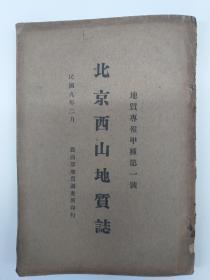 北京西山地质志 (地质专报甲种第一号 1920年2月初版 中英文 道林纸印刷 大张彩色北京地质图)