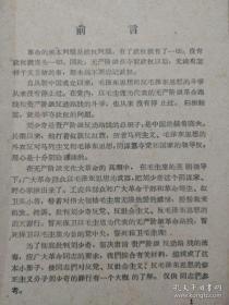 中国的赫鲁晓夫罪行(封面毛主席最高指示,1967年4月文革造反派组织编印)