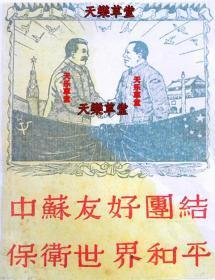 中苏友好团结.保卫世界和平(50年代)【新印刷品.装饰画】40厘米-30厘米左右