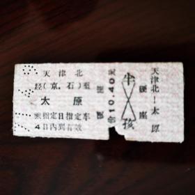 老火车票 天津北(经 京.石) 至 太原(71年4月9日)硬座价10.4元
