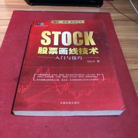 股票画线技术入门与技巧