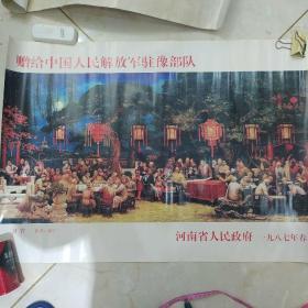 年画宣传画《良宵》图,画家刘宇一