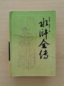 水浒全传    (岳麓书社权威版本)