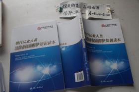 银行从业人员消费者权益保护知识读本(单本销售)