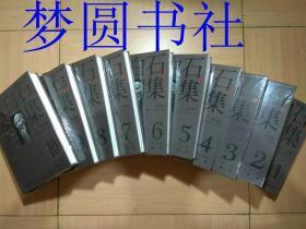 齐白石全集(普及版全10卷)