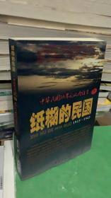 纸糊的民国:中华民国30年的风雨往事(下) /易存安 著 / 红旗出版社 9787505120068