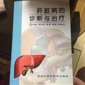 肝脏病的诊断与治疗