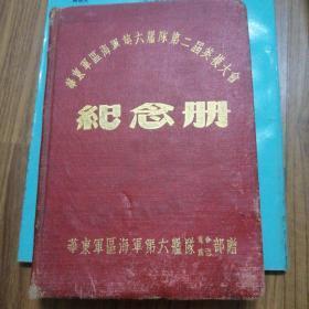华东军区海军第六舰队第二届英模大会纪念册,劳模签赠本,钤印本