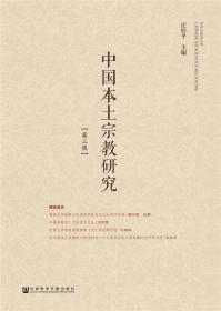 中国本土宗教研究 (第三辑 )
