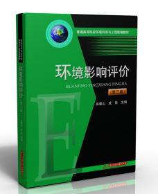 环境影响评价(第三版)