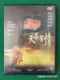 香港正版距星版DVD,刘德华,吴倩莲电影天若有情,售出不退不换!