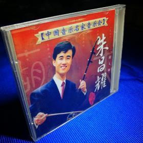 中国音乐名家音乐会VCD 二胡大师朱昌耀(2碟装)