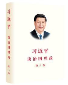 习近平谈治国理政三(精)中文版
