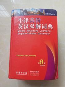 牛津高阶英汉双解词典第8版 精装
