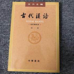 古代汉语(第二册)??